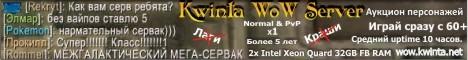 Kwinta WoW Server
